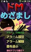 Screenshot of ドMめざまし~連打してドM君を起こせ!!!