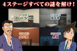 Screenshot of 脱出ゲーム 名探偵コナン×CUBICROOM  推理&脱出