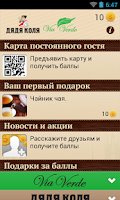 Screenshot of Дядя Коля