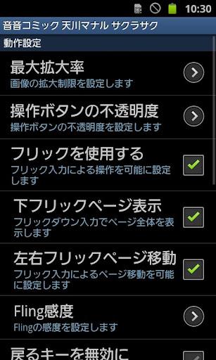 【免費漫畫App】音音コミック「サクラサク」-APP點子