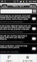 Screenshot of 영화 속 명대사 (명언)