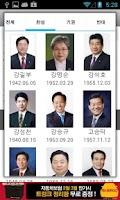 Screenshot of 정치인D노트