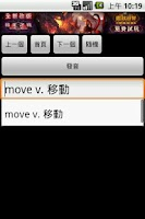 Screenshot of English translate into Chinese