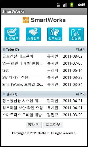 SmartWorks 모바일