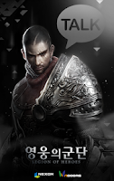 Screenshot of 영웅의 군단 – 카카오톡 테마