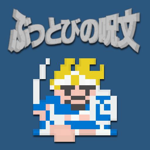 ぶっとびの呪文 LOGO-APP點子