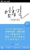 Screenshot of 엄홍길 - 리더를 읽다 시리즈(무료책)