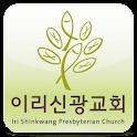 이리신광교회 icon