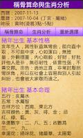 Screenshot of 姓名算命與吉祥起名免費版