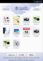 Screenshot of 수원영락교회