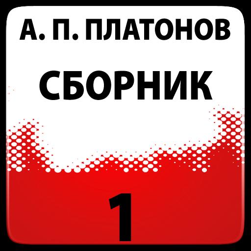 安德烈·普拉托諾夫。收集1 書籍 LOGO-阿達玩APP