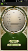 Screenshot of Al-Moazin Lite (Prayer Times)