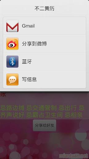 【免費書籍App】幽默年曆-APP點子