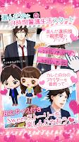 Screenshot of 恋人は専属SP Love Mission