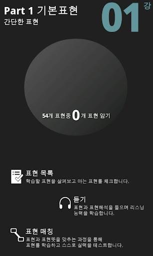 AE 즉통 중국어회화 사전