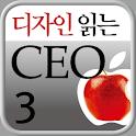 디자인 읽는 CEO 3: 대중이 사랑한 디자인 icon