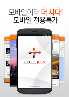 Screenshot of 호텔조인-국내,해외 모바일 단독 특가호텔 예약