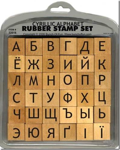 22016_-_Cyrillic_Alphabet-_75dpi