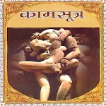 ভারতীয় কামসূত্র-Kamasutra 1.0.0