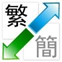 中文简体繁体转换 icon
