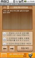 Screenshot of 공무원 시험 기출 문제 풀이- 헌법