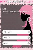 Screenshot of あなたの恋を成功させる恋愛診断