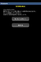 Screenshot of 綺麗な花火を!Firework 【はなびゲーム・無料アプリ】