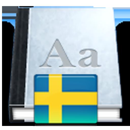 スウェーデン語辞書無料 書籍 App LOGO-硬是要APP