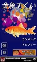Screenshot of Scooping Goldfish Free Version