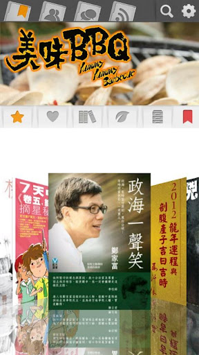 首尚文化電子書店