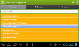 Screenshot of Диеты для похудения