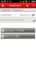 Screenshot of ПА МТС Беларусь