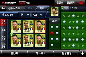 Screenshot of FC매니저 온라인 연동앱