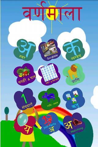 Hindi Alphabets Lite
