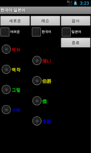 Learn Korean Japanese - screenshot