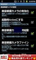 Screenshot of AnytimeSilentCamera Free