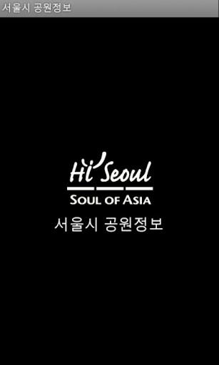 서울시 공원정보