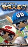 Screenshot of 野球大亂鬥
