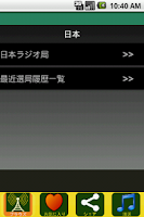 Screenshot of Japan Radio