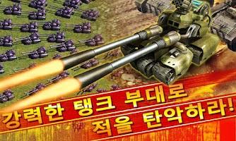 Screenshot of 현대전쟁