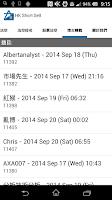 Screenshot of HK Short Sell