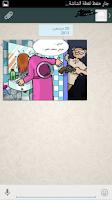 Screenshot of نكت صور واتس اب