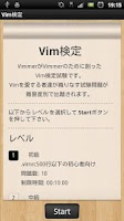 Screenshot of Vim検定