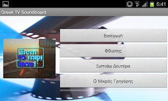 Screenshot of Greek TV Soundboard