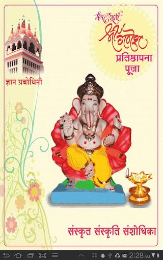 Ganesh Pujan -Jnana Prabodhini