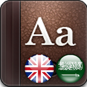 Download Golden Dictionary (EN-AR) APK for Laptop