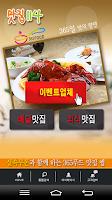 Screenshot of 맛집114,365푸드(실속쿠폰이 있는 맛집소개)