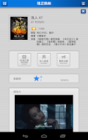 Screenshot of 「Vieshow FUNMOVIE」Official APP