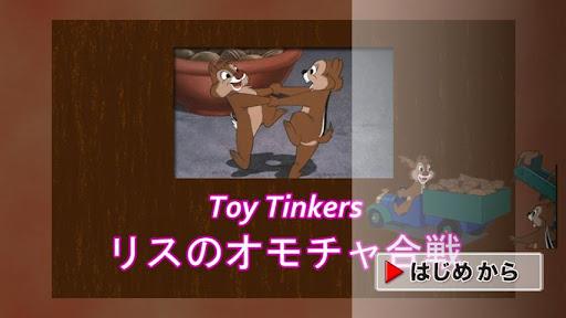 チップとデール:リスのおもちゃ合戦
