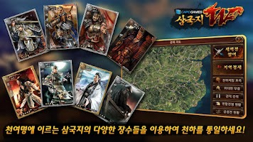 Screenshot of 삼국지W for CAPOGAMES